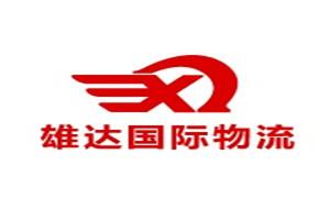 上海国际物流公司