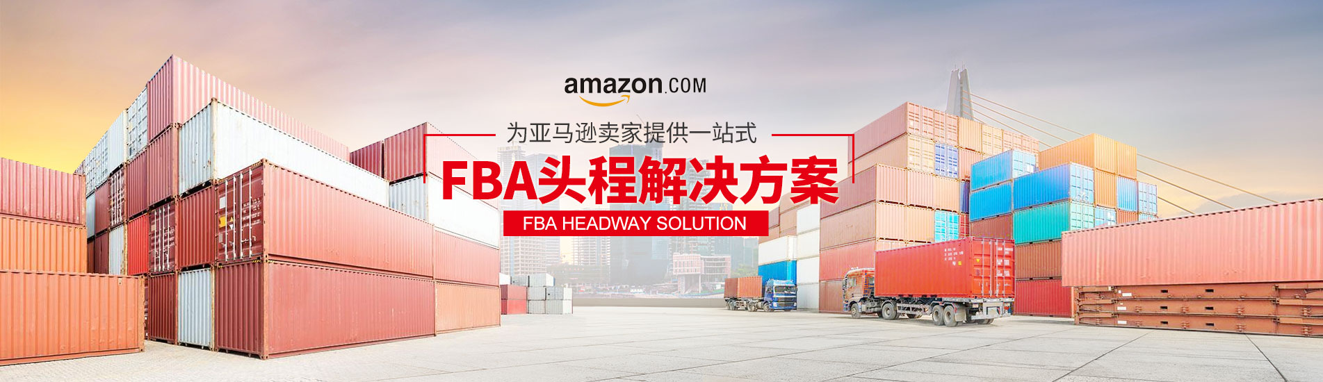 FBA头程解决方案